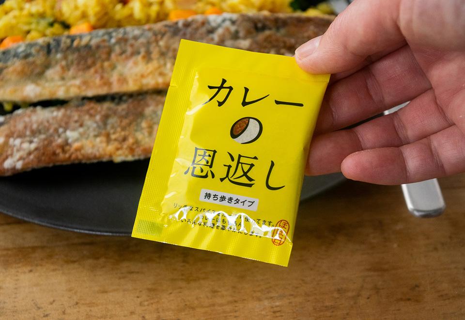 さんまカレー竜田揚げ