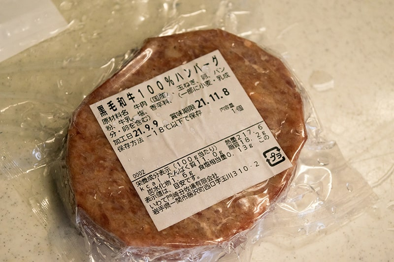 肉の政特製ハンバーグ