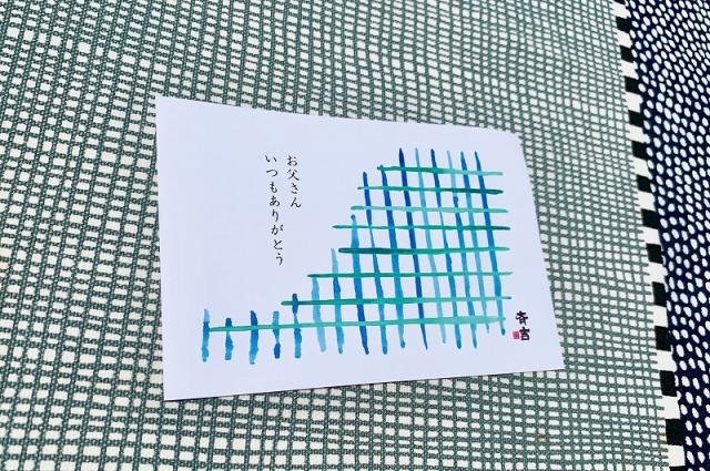 父の日カード2019